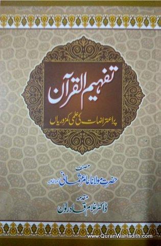 Tafheem ul Quraan Per Aitirazaat Ki Ilmi Kamzorian, تفہیم القرآن پر اعتراضات کی علمی کمزوریاں
