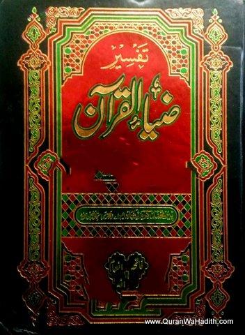 Tafseer Zia ul Quran, 5 Vols, تفسیر ضیاء القرآن
