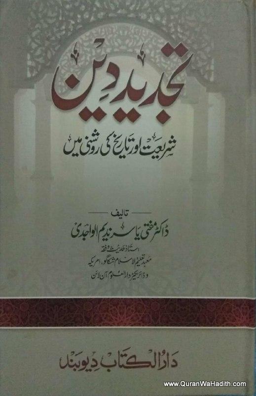 Tajdeed e Deen Shariat Aur Tareekh Ki Roshni Mein, تجدید دین شریعت اور تاریخ کی روشنی میں