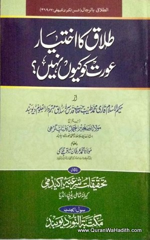 Islamic Books in Urdu Talaq Archives - QuranWaHadith