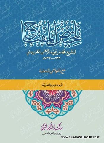 Talkhees ul Miftah Arabic, تلخيص المفتاح