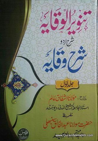 Tanveer ul Waqaya Sharah Waqaya Urdu, Vol 1, تنویر الوقایہ اردو شرح وقایہ