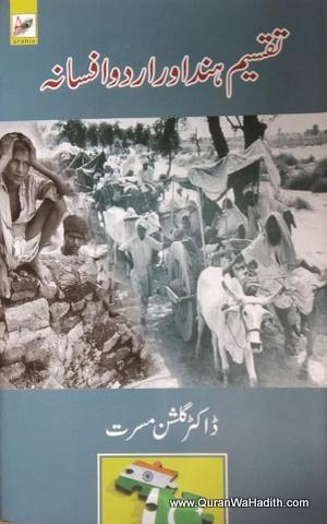 Taqseem e Hind Aur Urdu Afsana