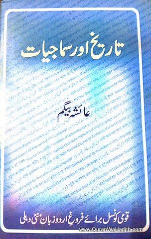 Tareekh Aur Samajiyat