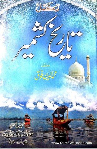 Tareekh e Kashmir
