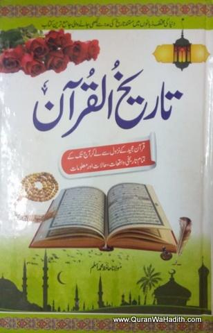 Tareekh ul Quran, تاریخ القرآن