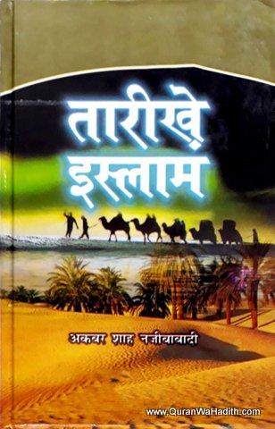 Tarikh e Islam Hindi, तारीखे इस्लाम