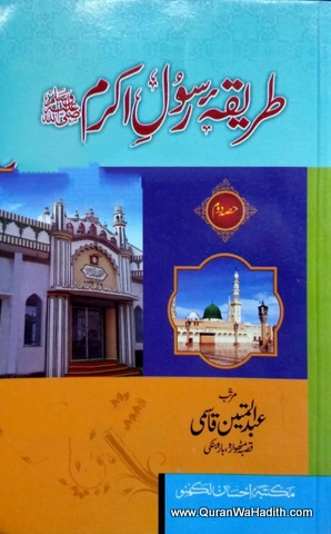 Tariqa e Rasool e Akram, 2 Vols, طریقہ رسول اکرم