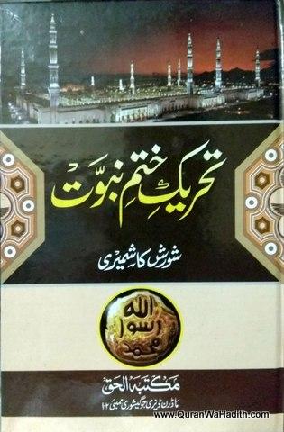 Tehreek e Khatm e Nabuwat