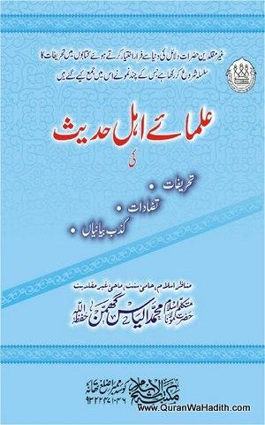 Ulama e Ahle Hadees Ki Tahrifat, علماء اہل حدیث کی تحریفات تضادات کذب بیانیاں