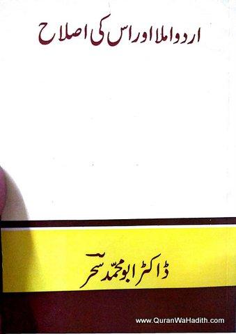 Urdu Imla Aur Uski Islah, اردو املا اور اس کی اصلاح