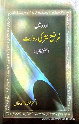 Urdu Mein Murassi Nasr Ki Riwayat