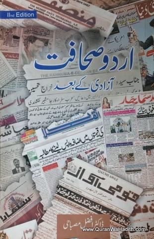 Urdu Sahafat Azadi Ke Baad