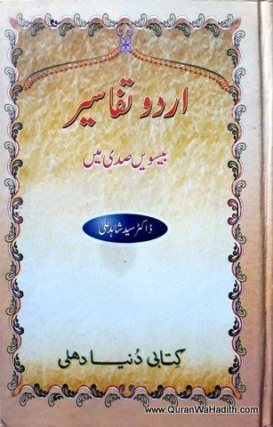 Urdu Tafaseer Beesvi Sadi Mein