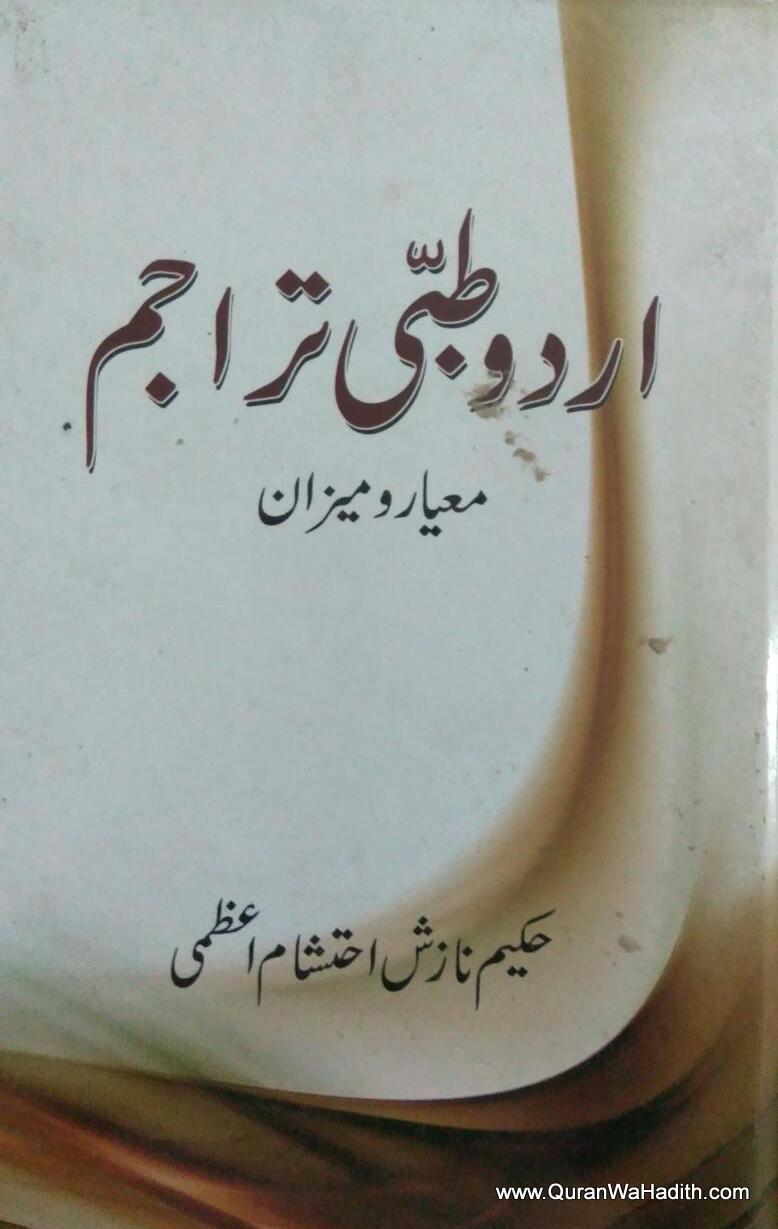 Urdu Tibbi Tarajim, اردو طبی تراجم