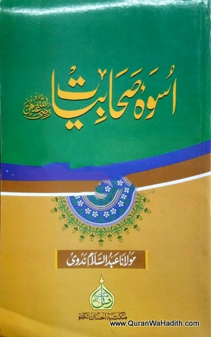 Uswa e Sahabiyat, اسوہ صحابیات
