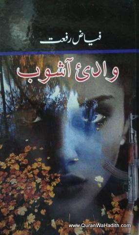 Wadi e Ashoob Novel