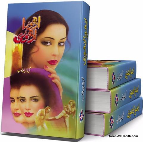 Adhoora Adhoori Novel, ادھورا ادھوری ناول