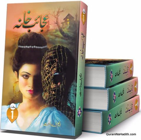 Ajaib Khana Novel, عجائب خانہ ناول