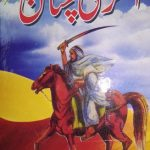 Akhri Chattan Novel
