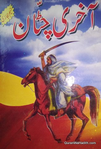 Akhri Chattan Novel, آخری چٹان ناول