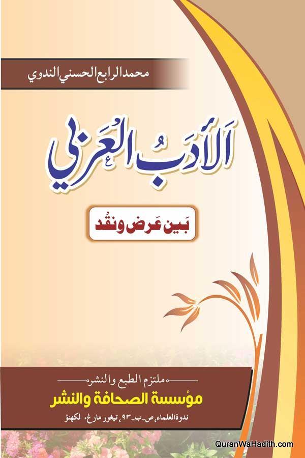 Al Adab al Arabi, الأدب العربي بين عرض ونقد