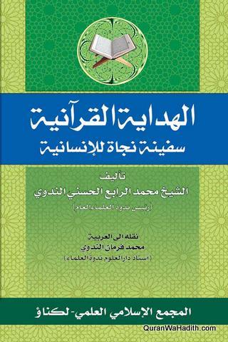 Al Hidayat al Quraniyah, الهداية القرآنية