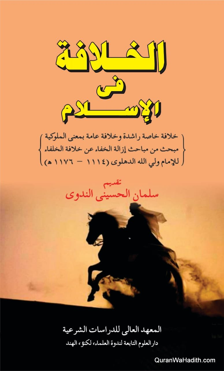 Al Khilafa fil Islam, الخلافة في الإسلام