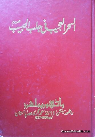 Al Sehar al Ajeeb fi Jalb al Habib, Xerox, Amliyat Book, السحر العجیب فی جلب الحبیب