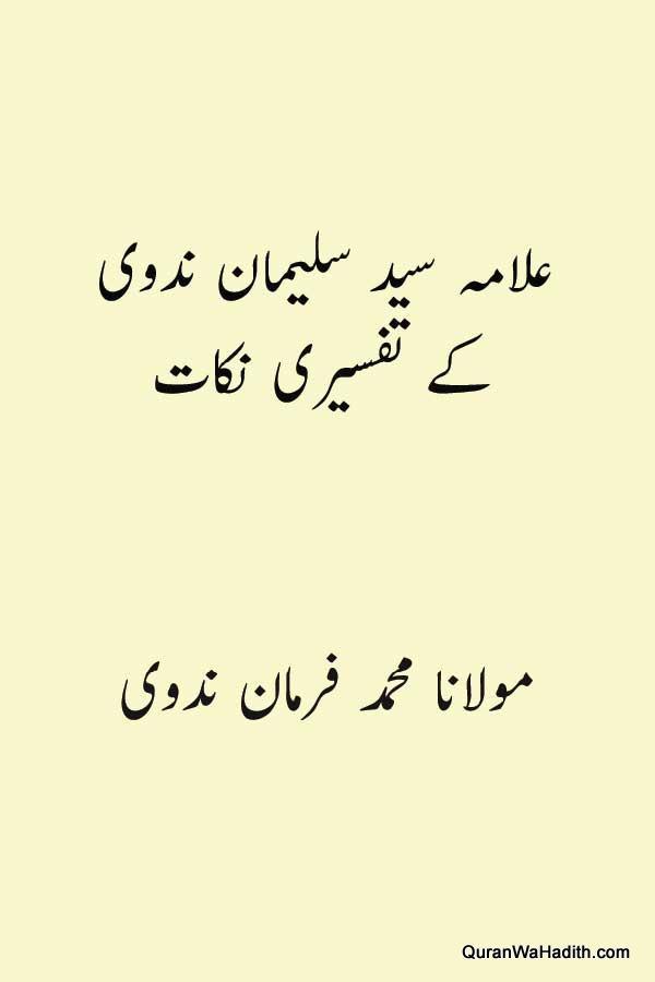 Allama Syed Suleman Nadwi Ke Tasfeeri Nukat, علامہ سید سلیمان ندوی كے تفسیری نكات