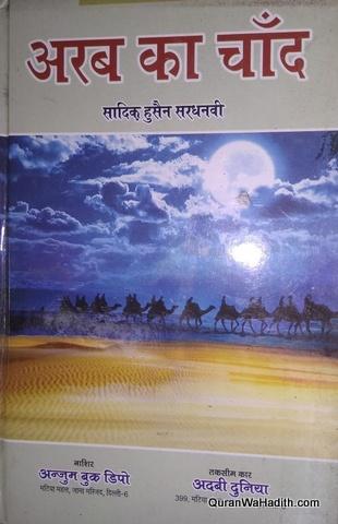 Arab Ka Chand, अरब का चाँद