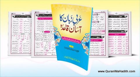Arabi Zaban Ka Asan Qaida, عربی زبان کا آسان قاعدہ