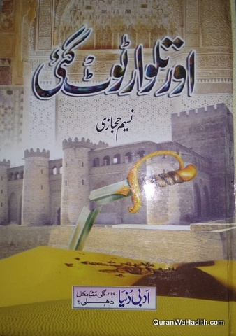 Aur Talwar Toot Gai Novel, اور تلوار ٹوٹ گئی ناول