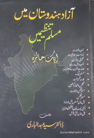 Azad Hindustan Mein Muslim Tanzeeme, آزاد ہندوستان میں مسلم تنظیمیں