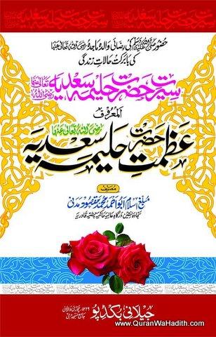 Azmat e Hazrat Haleema Sadia, عظمت حضرت حلیمہ سعدیہ