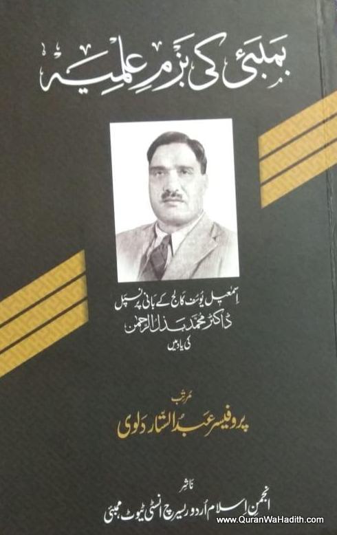 Bambai Ki Bazm e Almia, بمبئی کی بزم علمیہ