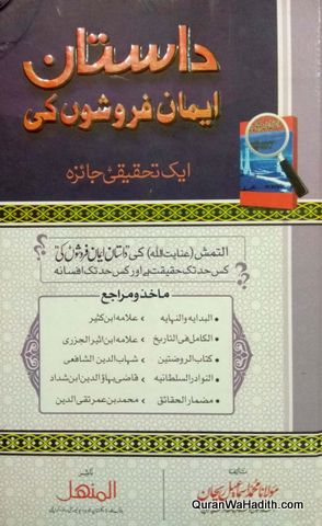 Dastan Iman Faroshon Ki Ek Tahqeeqi Jaiza