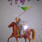Dastan e Mujahid Novel