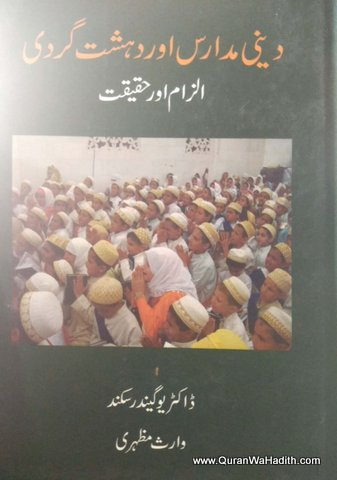 Deeni Madaris Aur Dehshat Gardi