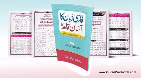 Farsi Zaban Ka Asan Qaida, فارسی زبان کا آسان قاعدہ