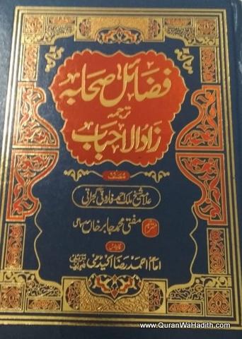 Fazail e Sahaba Urdu Tarjuma Zad ul Ahbab fi Manaqib al Ashab, فضائل صحابہ ترجمہ زاد الاحباب