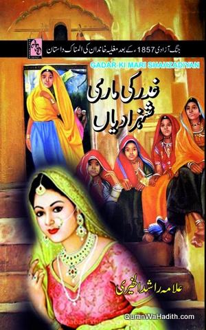 Ghadar Ki Mari Shahzadiyan, غدر کی ماری شہزادیاں