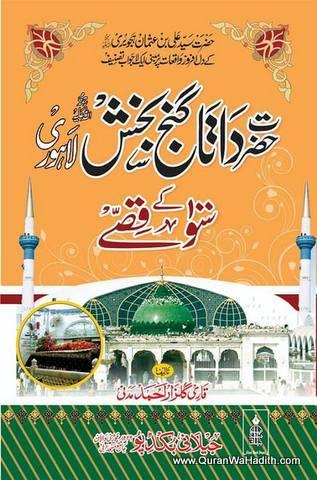 Hazrat Data Ganj Bakhsh Ke 100 Qissay