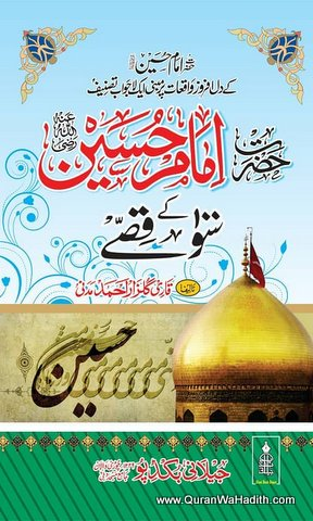 Hazrat Imam Hussain Ke 100 Qissay, حضرت امام حسین کے ١٠٠ قصے
