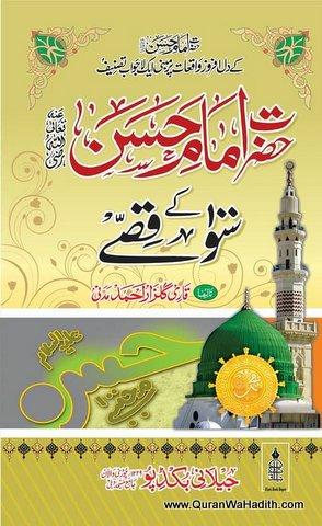 Hazrat Imam Hasan Ke 100 Qissay, حضرت امام حسن کے ١٠٠ قصے