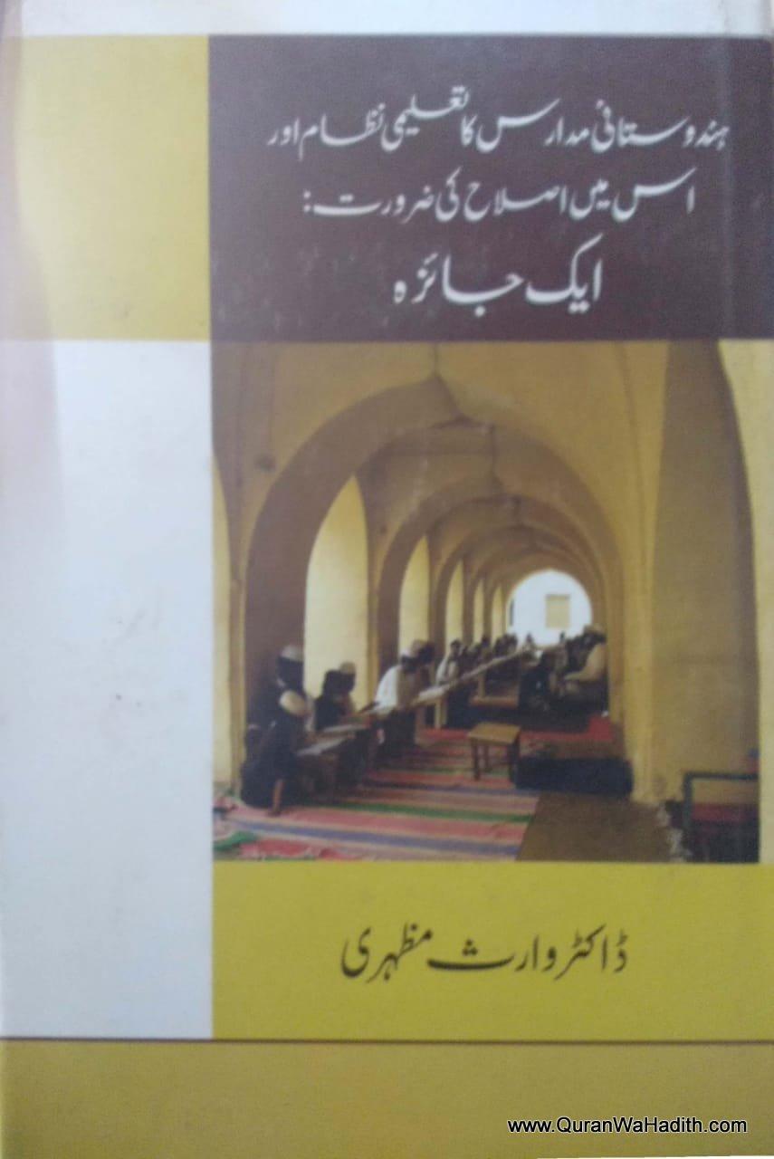 Hindustani Madaris Ka Taleemi Nizam, ہندوستانی مدارس کا تعلیمی نظام اور اس میں اصلاح