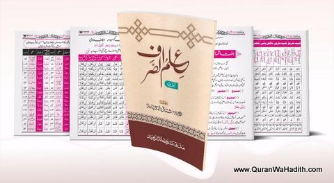Ilm ul Sarf, Awwal Akhir, علم الصرف