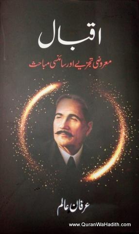 Iqbal Maroozi Tajziye Aur Science Mabahis, اقبال معروضی تجزیے اور سائنسی مباحث