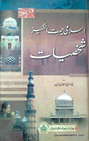 Islami Hairat Angez Shakhsiyat, اسلامی حیرت انگیز شخصیات