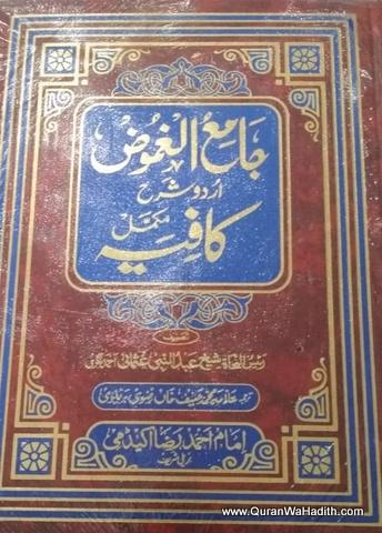 Jamiul Ghumooz Sharah Kafia Urdu, جامع الغموض اردو شرح کافیہ